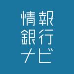 情報銀行ナビ編集部